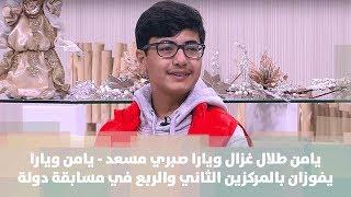 يامن طلال غزال  ويارا صبري مسعد - يامن ويارا يفوزان بالمركزين الثاني والربع في مسابقة دولة