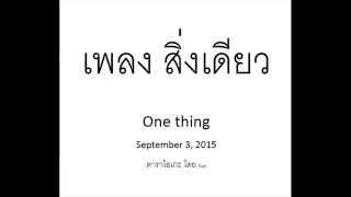 สิ่งเดียว - One thing - คาราโอเกะ