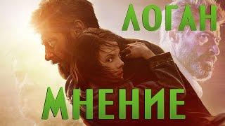 Мнение о фильме Логан Росомаха БЕЗ СПОЙЛЕРОВ