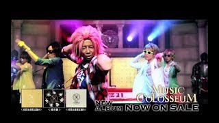 Kis-My-Ft2 6th ALBUM『MUSIC COLOSSEUM』2017.5.3 RELEASE http://avex...
