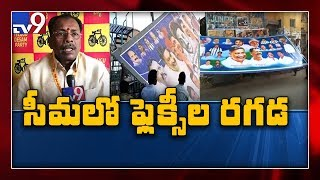 'Flexi' war between YCP and TDP in Kuppam