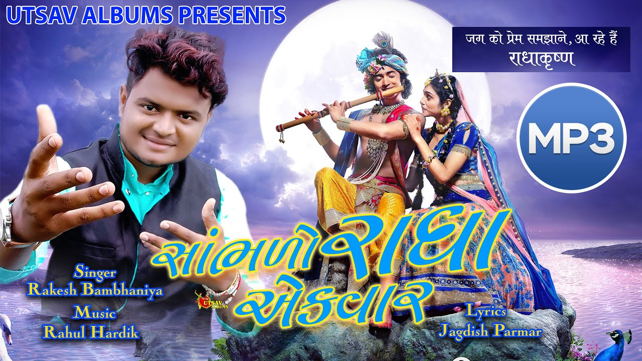 Rakesh Bambhaniya-Sambhdo Radha Ek Vaar-New Super Hit Shree Radha Krishna Song-Utsav Album
