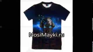 футболки детские оптом украина(http://nosimayki.ru/catalog/child - интернет магазин футболок, приглашает Вас за покупками. У нас Вы можете заказать детску..., 2017-01-08T18:19:44.000Z)