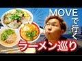 【ドライブ】ぼっちでラーメン巡りの旅。 の動画、YouTube動画。