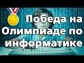 СОБЫТИЯ НЕДЕЛИ - Победа на олимпиаде по информатике