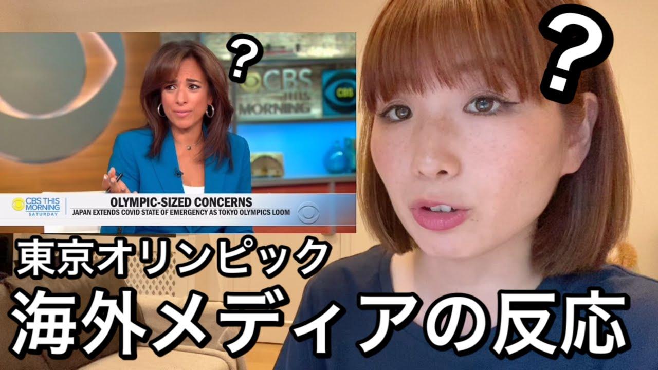 海外メディアをみて、東京オリンピックに思うこと。