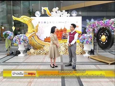 ยกเมืองไทยมาไว้กลางกรุง กับงานปีท่องเที่ยววิถีไทย 2558