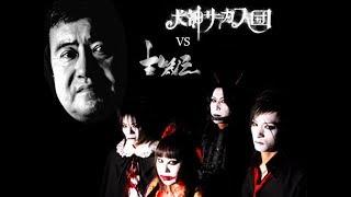 犬神サーカス団「平成デモクラシー」と吉幾三のコラボです。