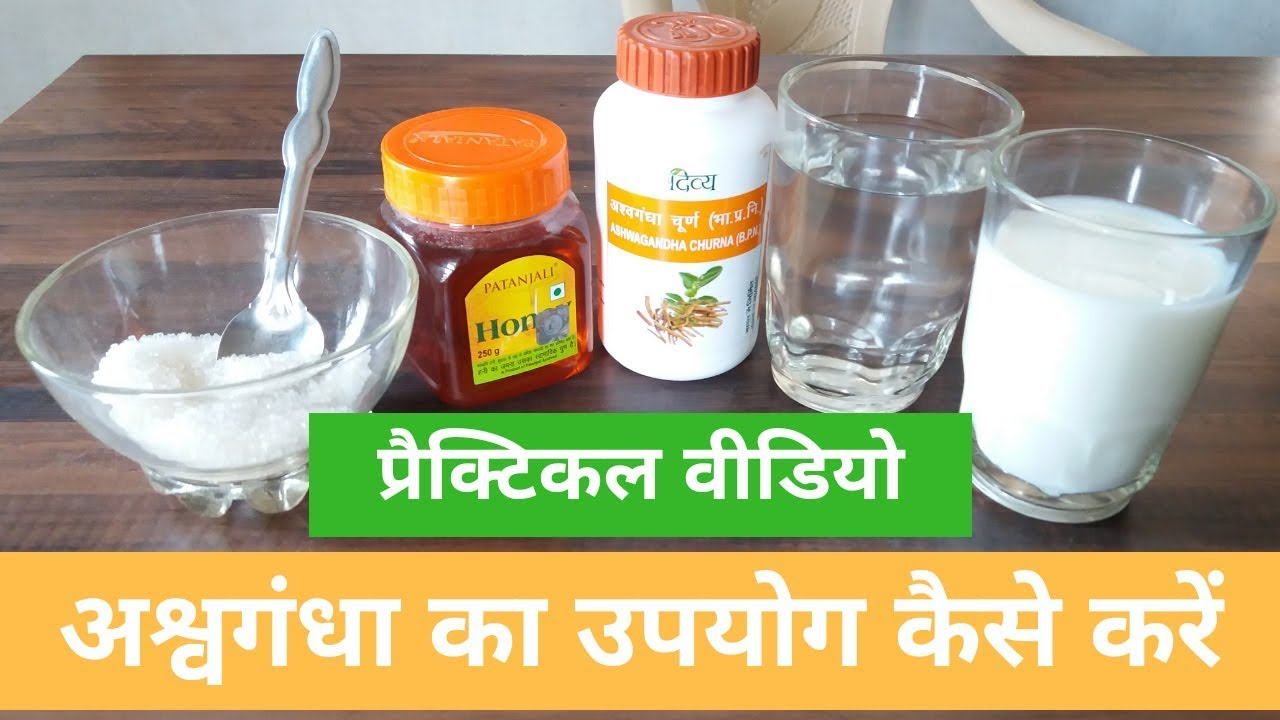 Ashwagandha Powder का उपयोग कैसे करें | How To Take Ashwagandha | Practical  video