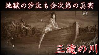 【衝撃】三途の川の渡り方と渡り賃「六文銭」の由来とは?地獄の沙汰も...