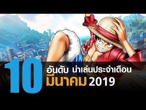 10 อันดับ เกมพีซีคอนโซลใหม่น่าเล่นประจำเดือน มีนาคม 2019