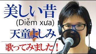 僕のチャンネルでは初めての女性の曲です♪ 天童よしみさんの「美しい昔...
