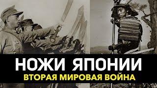 Ножи Второй мировой войны | Япония