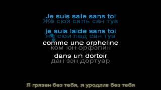 Je Suis Malade - karaoke