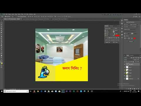How to Create a Business Facebook Add | Photoshop Tutorial thumbnail
