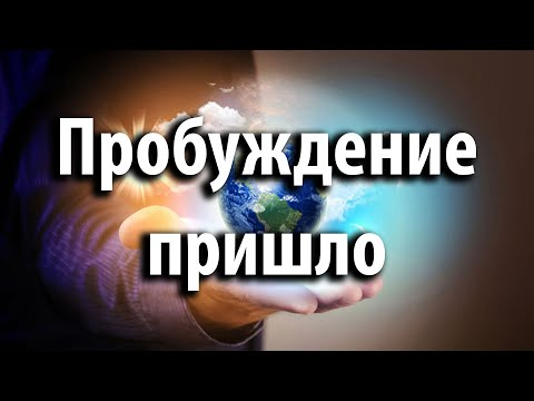 Пробуждение пришло - Христианские Проповеди