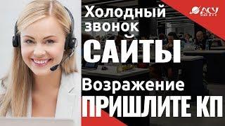 Холодные звонки. Колл центр: Техника продаж услуг по продвижению сайтов.Холодные продажи по телефону(Пример холодного звонка по продаже услуг по комплексному продвижению сайтов. Результат: Звонок специалист..., 2015-12-10T20:41:46.000Z)