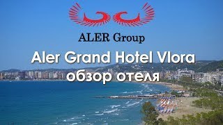 Aler Grand Hotel Vlora, Албания. Обзор отеля.