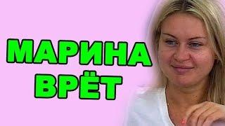 МАРИНА ВРЁТ! ДОМ 2 НОВОСТИ ЭФИР 29 мая, ondom2.com