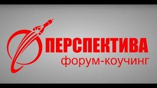 Приглашение на форум-коучинг «ПЕРСПЕКТИВА». Новосибирск. 22 апреля