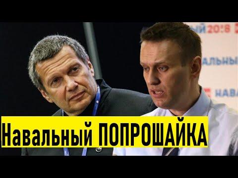 """""""Дай миллиончик""""! Соловьев и Меркури о том как команда Навального разводит на деньги"""