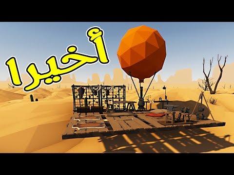 النجاة في الصحراء #4 | واخيرا لقينا اللي نبيه! Desert Skies