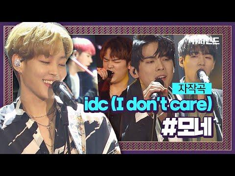 '모네'답게 美친듯이 즐긴 무대♥ 자작곡 'idc'♬ #파이널라운드  슈퍼밴드 (SuperBand) 14회