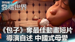 《包子》奪最佳動畫短片 導演自述 中國式母愛 - 李四端的雲端世界