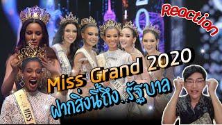 Reaction Miss Grand Thailand 2020 รอบตัดสิน คำตอบคือฟาด