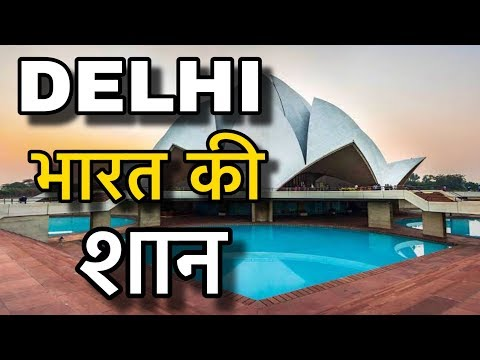 DELHI FACTS || भारत की राजदानी  || DELHI HISTORY IN HINDI || DELHI INFORMATION