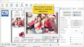 видео Скачать Генератор Календарей - Новый софт для создания стильных календарей с фотографиями. Вы сможете быстро создать