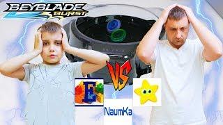 ПРОИГРАЛИСЬ ПО ПОЛНОЙ В БейБлэйд Слава Стар И Наумке Edik FunTube VS Slava Star VS Naumka BeyBlade