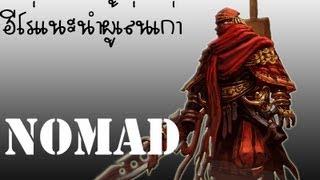 [Hon] : ฮีโร่เเนะนำผู้เล่นเก่า[Nomad][2]