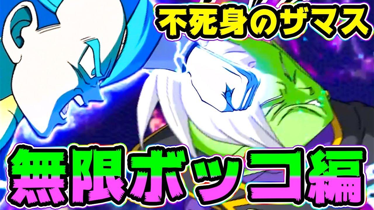 【ドッカンバトル】神次元でザマスが消滅するまで殴るのをやめない!【Dragon Ball Z Dokkan Battle】