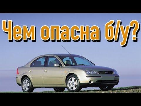 Ford Mondeo 3 проблемы | Слабые стороны Форд Мондео III с пробегом