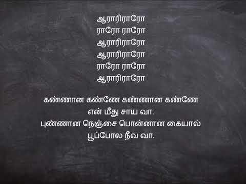 kannana-kanne-song-lyrics-in-tamil-viswasam-ajith-movie