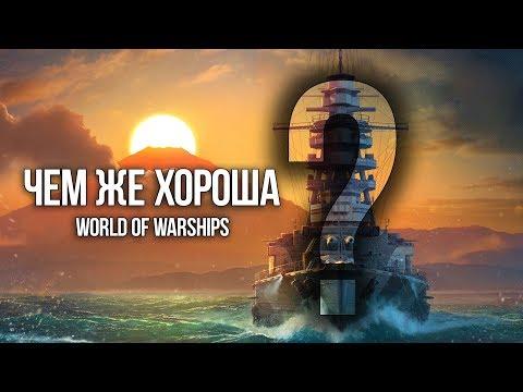 Чем World Of Warships привлекает обычных игроков?