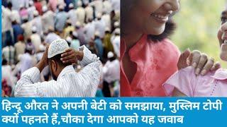 हिन्दू औरत ने अपनी बेटी को समझाया, मुस्लिम टोपी क्यों पहनते हैं,चौका देगा आपको यह जवाब