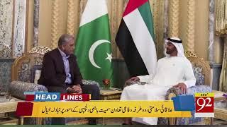 News Headlines | 3:00 AM | 21 May 2018 | 92NewsHD