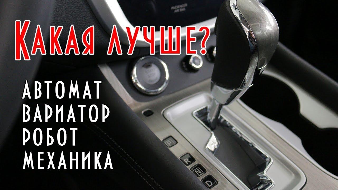 Как выбрать автомобиль, какая коробка лучше | купить автомат для заработка