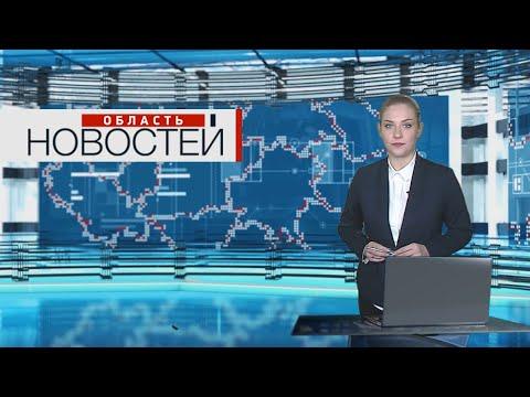 """""""Область новостей"""" в 18:30. Выпуск 28.01.20"""