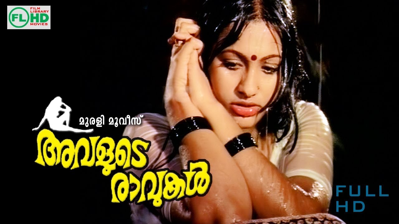 Download Malayalam Golden movie | AVALUDE RAVUKAL | Director I.V.Sasi Blockbuster cinema