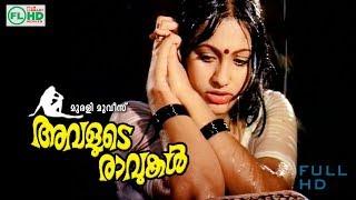 Malayalam Golden movie | AVALUDE RAVUKAL | Director I.V.Sasi Blockbuster cinema