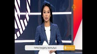 Информбюро 10.09.2019 Толық шығарылым!