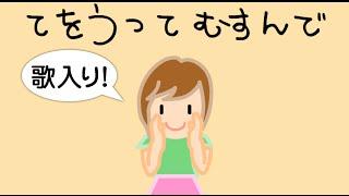 【歌付き】「むすんでひらいて」童謡・手遊び歌 thumbnail