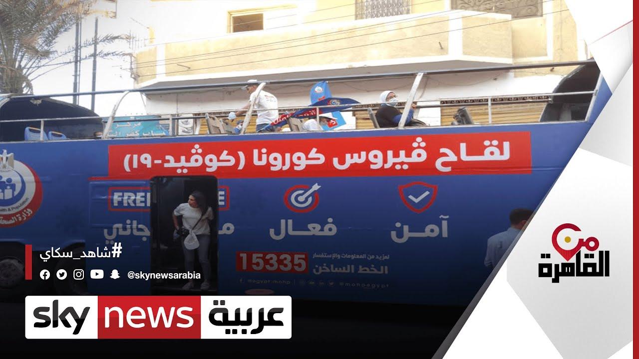 عربات تجوب مدن ومحافظات مصر لتوسيع دائرة حملة التطعيم | #من_القاهرة