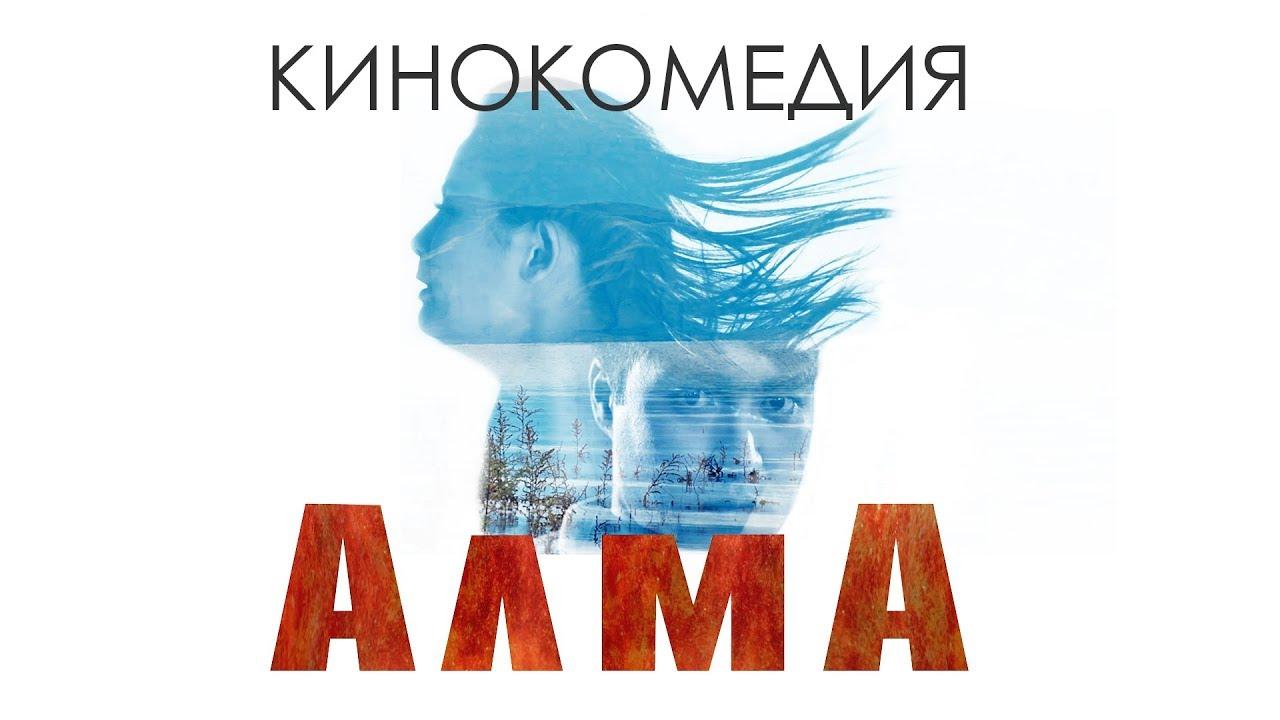 Алма | Жаны Кыргыз Кинокомедиясы 2018 | Трейлер