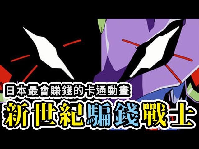 深日本#80 ▶ 日本最賺錢動畫【新世紀福音戰士】|好倫|