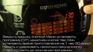 Ветчина «Царская» в мультиварке Redmond RMC-M90