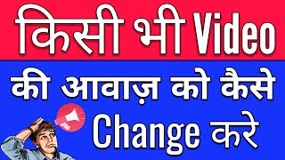 Best Video Voice Changer Or Sound effect App For Android